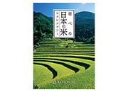 カタログギフト選べる日本の米カタログギフト ほなみ