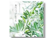 カタログギフト香川県産品カタログギフト 香川べっぴんさん 玉藻(たまも)コース